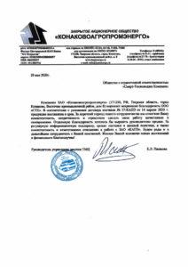 """ЗАО """"КОНАКОВОАГРОПРОМЭНЕРГО"""""""